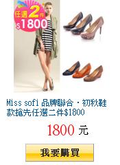 Miss sofi 品牌聯合‧初秋鞋款搶先任選二件$1800