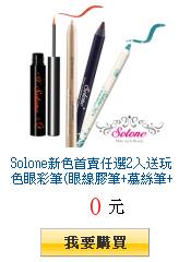 Solone新色首賣任選2入送玩色眼彩筆(眼線膠筆+慕絲筆+鑽石搖搖限量色)