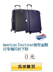 American Tourister變形金剛行李箱65折下殺