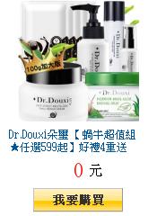 Dr.Douxi朵璽【 蝸牛超值組★任選599起】好禮4重送