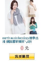 earth music&ecology換季出清 網路獨家爆殺↘4折