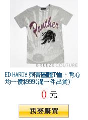 ED HARDY 刺青圖騰T恤、背心均一價$999(滿一件出貨)