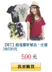 【NET】超值獨家單品‧任選3件590元
