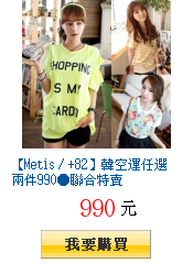 【Metis / +82】韓空運任選兩件990●聯合特賣