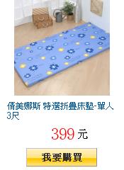 倩美娜斯 特選折疊床墊-單人3尺