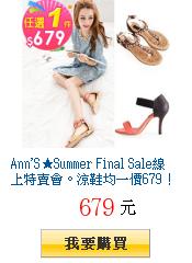 Ann\'S★Summer Final Sale線上特賣會。涼鞋均一價679!