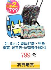 【It Bags】開學迎新.早鳥優惠~後背包+行李箱任選2件$799