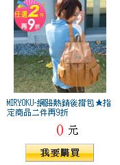 MIRYOKU-網路熱銷後揹包★指定商品二件再9折