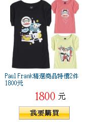 Paul Frank精選商品特價2件1800元