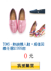 TOMS - 熱銷懶人鞋。超值回饋任選$1999起