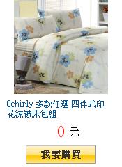 Ochirly 多款任選 四件式印花涼被床包組