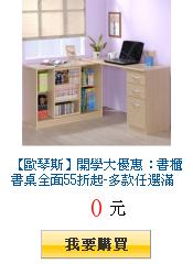 【歐琴斯】開學大優惠:書櫃書桌全面55折起-多款任選滿1件出貨