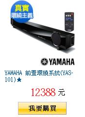 YAMAHA 前置環繞系統(YAS-101)★