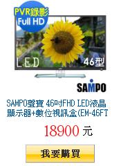 SAMPO聲寶 46吋FHD         LED液晶顯示器+數位視訊盒(EM-46FT08D)