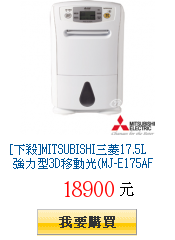 [下殺]MITSUBISHI三菱17.5L         強力型3D移動光(MJ-E175AF)(快速到貨)