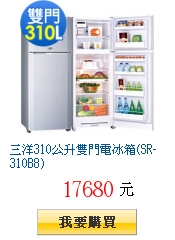 三洋310公升雙門電冰箱(SR-310B8)