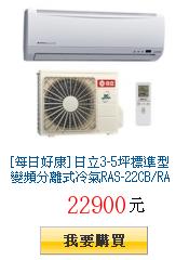 [每日好康]         日立3-5坪標準型變頻分離式冷氣RAS-22CB/RAC-22CB