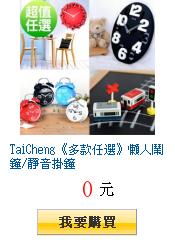 TaiCheng《多款任選》懶人鬧鐘/靜音掛鐘