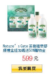 Nature's Gate 茶樹植萃舒緩禮盒組加碼送50%購物金