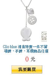 Clio blue 清倉特賣一件不留 項鍊、手鍊、耳環飾品任選5折