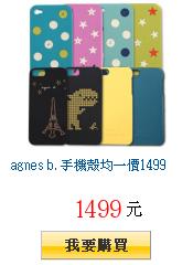agnes b. 手機殼均一價1499
