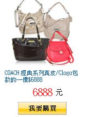COACH 經典系列真皮/Clogo包款鈞一價$6888