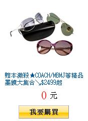 賠本激殺★COACH/MBMJ等精品墨鏡大集合↘$2499起