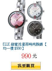 ELLE 甜蜜流星雨時尚腕錶【均一價 $990】