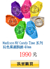 Madison NY Candy Time 系列玩色風潮腕錶-40mm