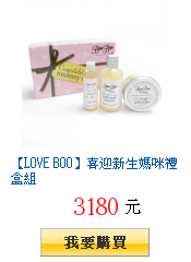 【LOVE BOO】喜迎新生媽咪禮盒組