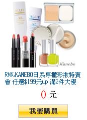 RMK,KANEBO日系專櫃彩妝特賣會 任選$199元up 滿2件大優惠