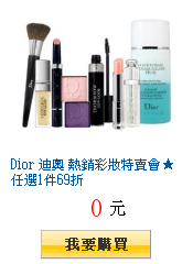Dior 迪奧 熱銷彩妝特賣會★任選1件69折