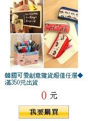韓國可愛創意雜貨超值任選◆滿350元出貨