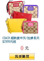 COACH 超熱賣中夾/拉鍊長夾$2999元起