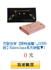 巴黎世家【限時搶購↘16999起】Balenciaga長夾破盤▼16999起