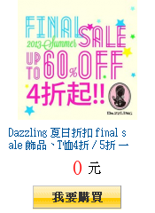 Dazzling 夏日折扣 final sale 飾品、T恤4折 / 5折         一件不留
