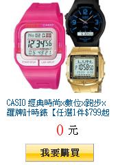 CASIO 經典時尚x數位x跑步x羅牌計時錶【任選1件$799起】