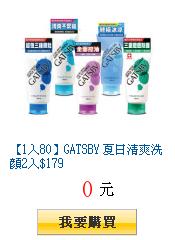 【1入80】GATSBY 夏日清爽洗顏2入$179