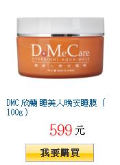 DMC 欣蘭 睡美人晚安睡膜(100g)