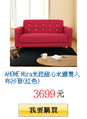 AHOME Mira米菈甜心水鑽雙人布沙發(紅色)