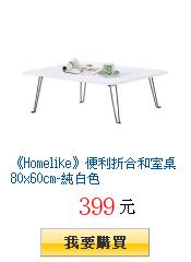 《Homelike》便利折合和室桌80x60cm-純白色