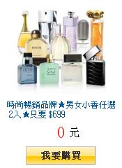 時尚暢銷品牌★男女小香任選 2入★只要 $699