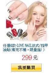 任選4款-LOVE NAIL法式/指甲油貼(售完不補,限量搶! )
