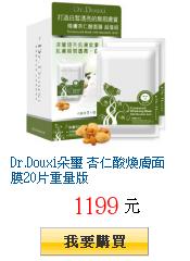 Dr.Douxi朵璽 杏仁酸煥膚面膜20片重量版