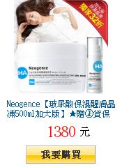 Neogence【玻尿酸保濕醒膚晶凍500ml加大版】★贈㊣貨保濕精華