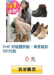 D+AF 好感國民鞋‧春夏鞋款680元起