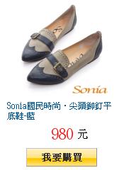 Sonia國民時尚‧尖頭鉚釘平底鞋-藍