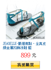 JEASELLE-嚴選焦點‧全真皮綴金屬扣飾涼鞋 藍