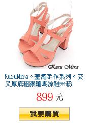 KuruMira。臺灣手作系列。交叉厚底粗跟羅馬涼鞋*粉