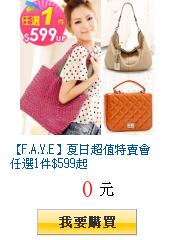 【F.A.Y.E】夏日超值特賣會任選1件$599起